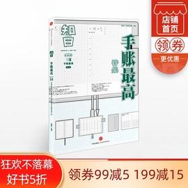 """知日25 手账最高 第3版 苏静 著 生活方式 日本全民性""""话题 用一本手帐实现梦想 管理生活 工作与人生 中信出版社图书 正版书籍图片"""