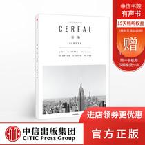 谷物08紐約印象英國Cereal編輯部著中信出版社圖書暢銷書正版書籍