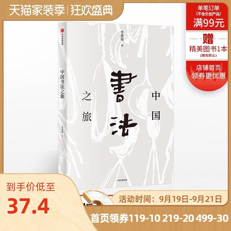 【新思文库】中国书法之旅 李萧锟 著 中信出版社图书 正版书籍