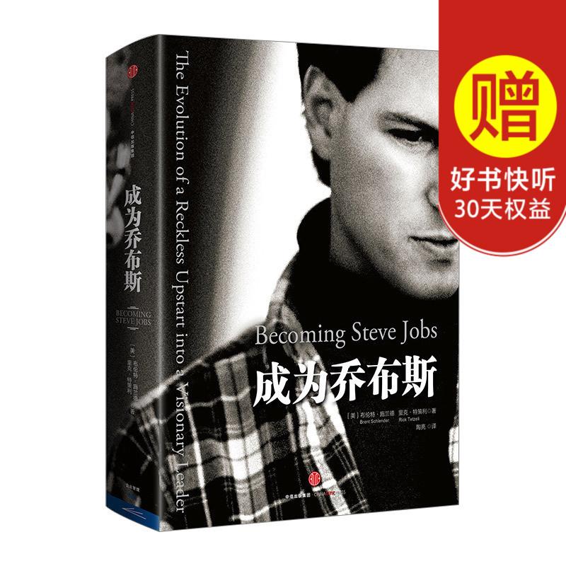 成为乔布斯 纪念苹果创始人 一本酝酿30年的乔布斯之书 全球数百万果粉含泪点赞 中信出版社图书 畅销书