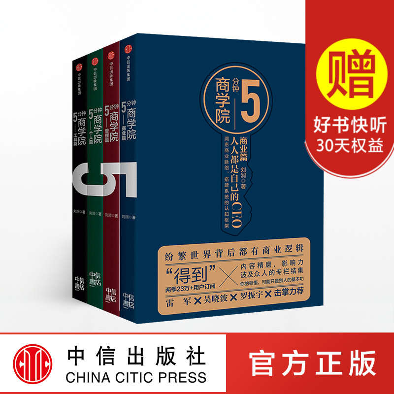 包邮 5分钟商学院(套装共4册) 刘润 著 书写《5分钟商学院》从0到1诞生记中信出版社图书 官方正版 雷军、吴晓波、罗振宇力荐