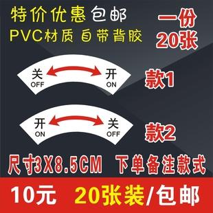 机械设备安全警示标志不干胶标示贴纸开关箭头标识指示贴PVC材质