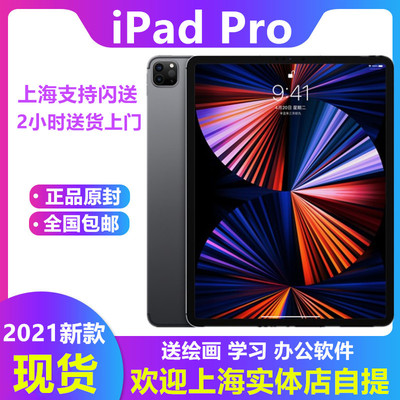 2021 Apple/Apple 12.9-inch iPad Pro 11-inch M1 Tablet PC 5G National Bank