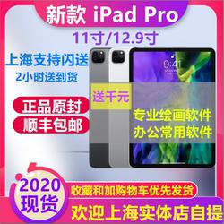 Apple/苹果 iPad Pro 11 英寸2020新款平板电脑12.9寸 4G港行国行