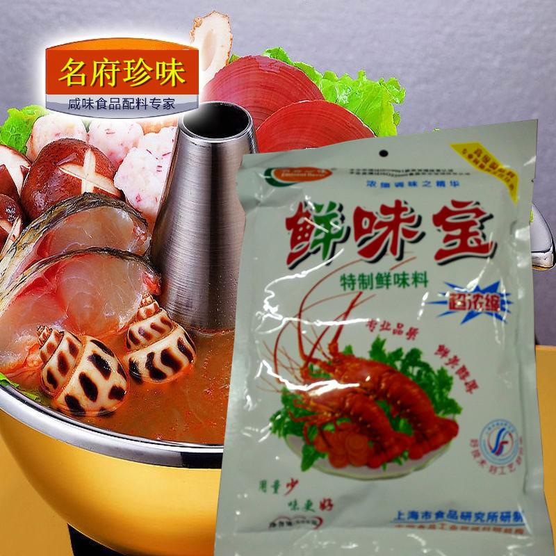 新货名府珍味调味料增鲜型炒菜火锅推荐使用代替味精508克鲜味宝