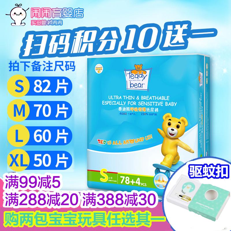 【天天特价】泰迪熊纸尿裤呼吸特薄婴儿尿不湿M S L XL四码任选