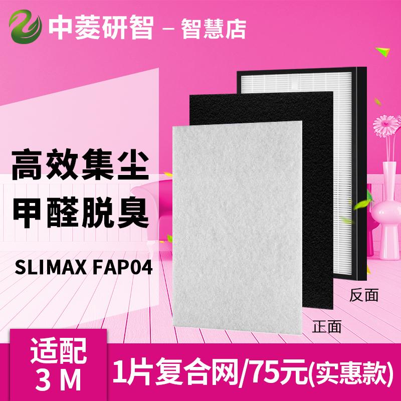 [中菱滤网净化,加湿抽湿机配件]适配3M空气净化器 Slimax  月销量0件仅售75元