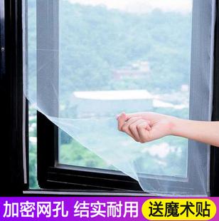 防蚊纱窗网免打孔自装窗户网纱魔术贴自粘式窗门帘家用可拆卸窗纱