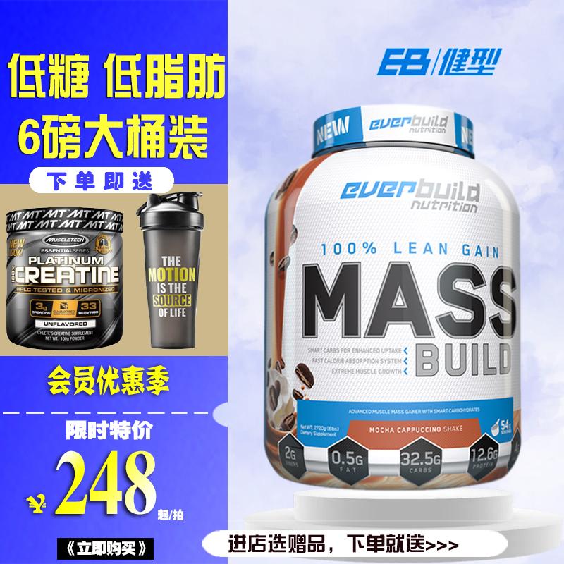 EB健型增肌营养乳清蛋白粉瘦子增重增肌健身男女蛋白粉进口6磅/桶