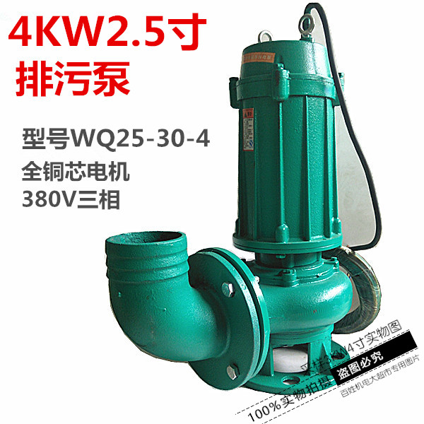 上海人民WQ25-30-4KW2.5寸排污泵潜水泵抽污水三相380V地下室排水