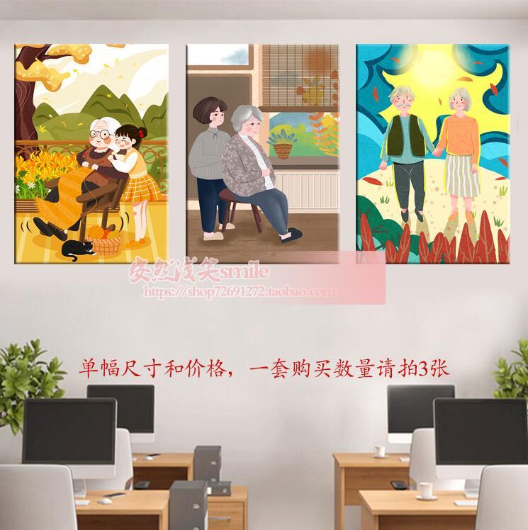 励志养老院挂画文娱室装饰画敬老院背景无框画海报老年公寓墙壁画