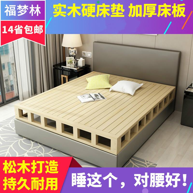 松木硬1.5米加高1.8米木板床垫