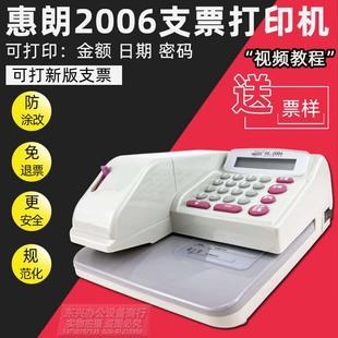 支票打印机新版 2006 中文自动支票打印机 银行财务用打字机惠朗HL