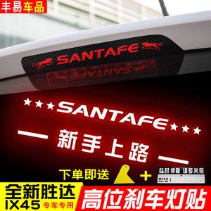 專用于現代全新勝達IX45高位剎車燈貼紙尾燈貼碳纖維個性改裝貼紙