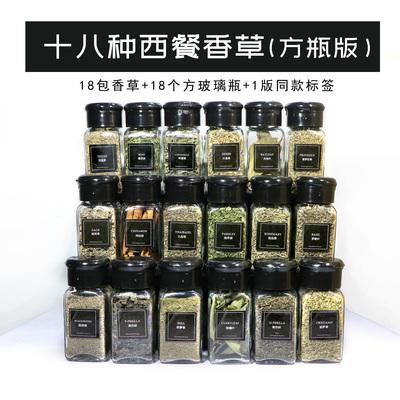 【全玻璃瓶套餐】18个品种西餐香草(送18个玻璃方形撒料瓶)