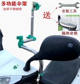 包邮新款自行车撑伞架电动车不锈钢遮阳伞架电瓶车加厚雨伞支架图片
