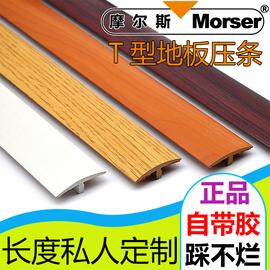 免胶自粘木地板压条收边条摩尔斯T型扣过门槛条门口条接缝压边条
