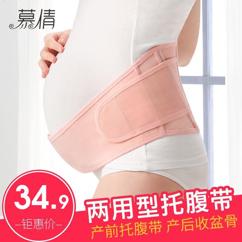 慕倩孕妇托腹带孕妇春夏季透气孕妈腰带产前专用护腰带怀孕孕晚期