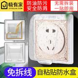 86型自粘贴式浴室卫生间电源开关插座防溅盒保护罩 防护盖防水盒