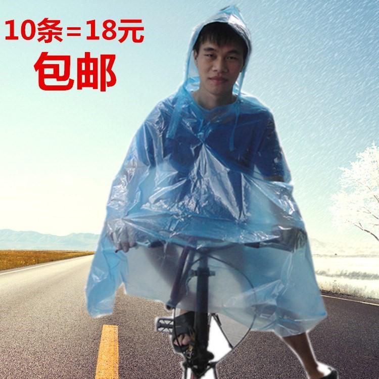 (用1元券)一次性透明雨披便携式雨衣加厚户外骑行透明单车自行车套头