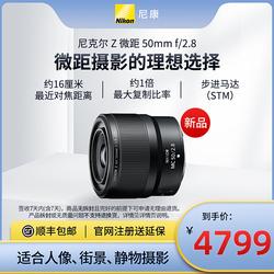 Nikon尼康 尼克尔 Z 微距 50mm f2.8 数码旅游拍摄微单微距镜头