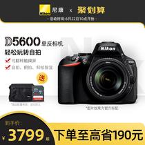 尼康D5600入门级单反照相机数码高清旅游新手学生款旗舰店Nikon