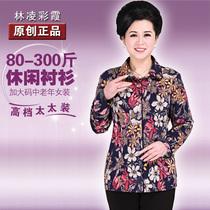 150斤妈妈4xl长袖衣服中老年人女装中年妇女秋装衬衫大码宽松上衣