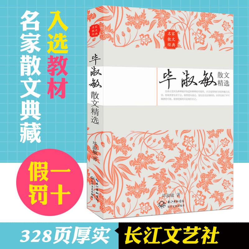 毕淑敏精选名家散文正版中国课外书