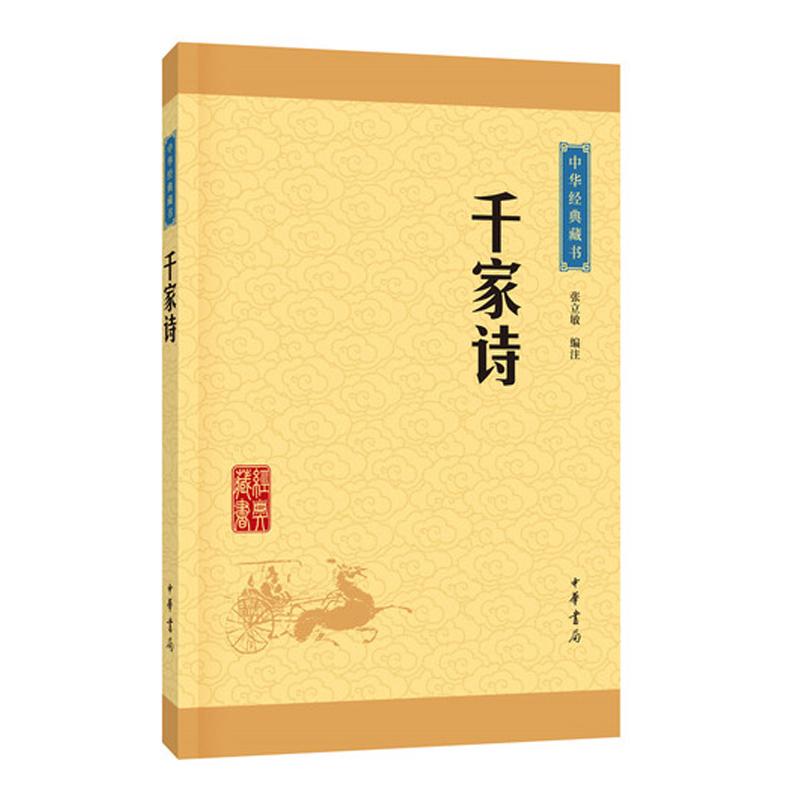千家诗 中华书局正版包邮/所选的诗歌大多是唐宋时期的名家名篇/中华经典藏书升级版/国学书籍