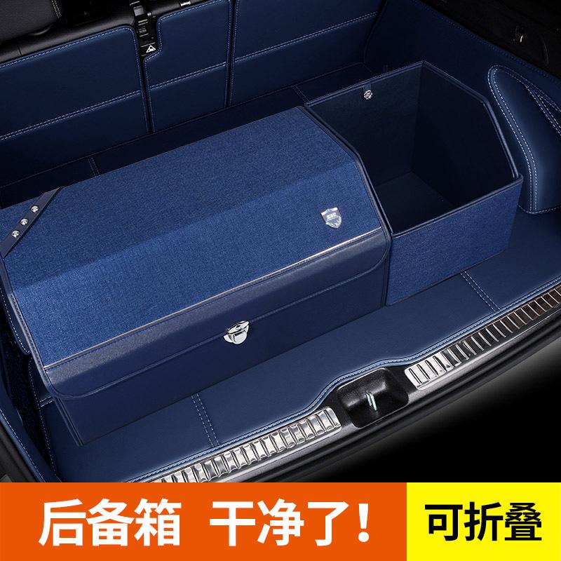 魅度汽车后备箱储物箱车用多功能置物箱车内用品车载收纳箱整理箱
