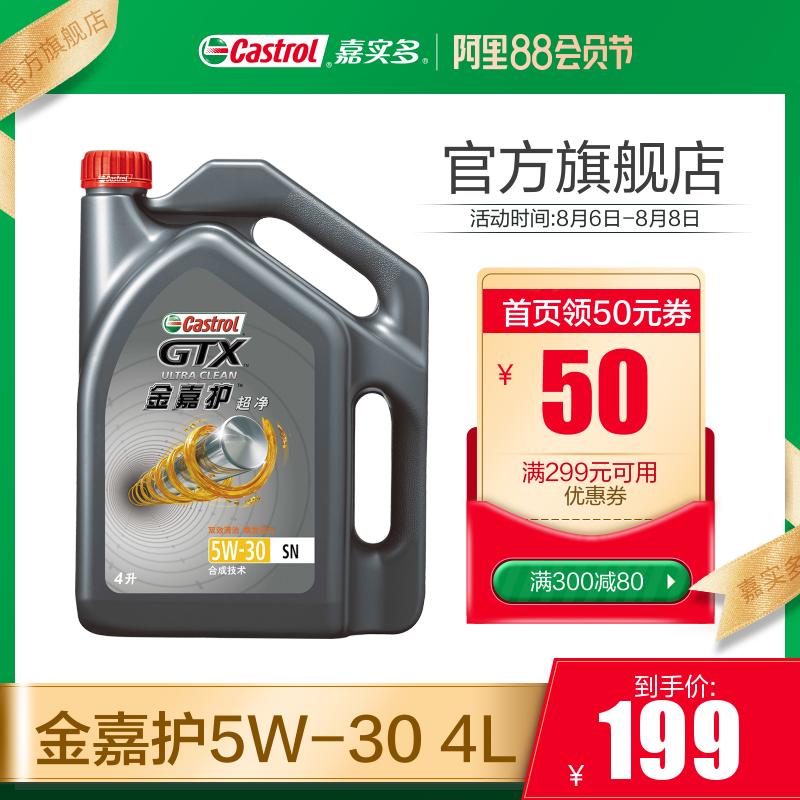 官方直营正品Castrol嘉实多金嘉护机油润滑油合成油SN 5W-30 4L