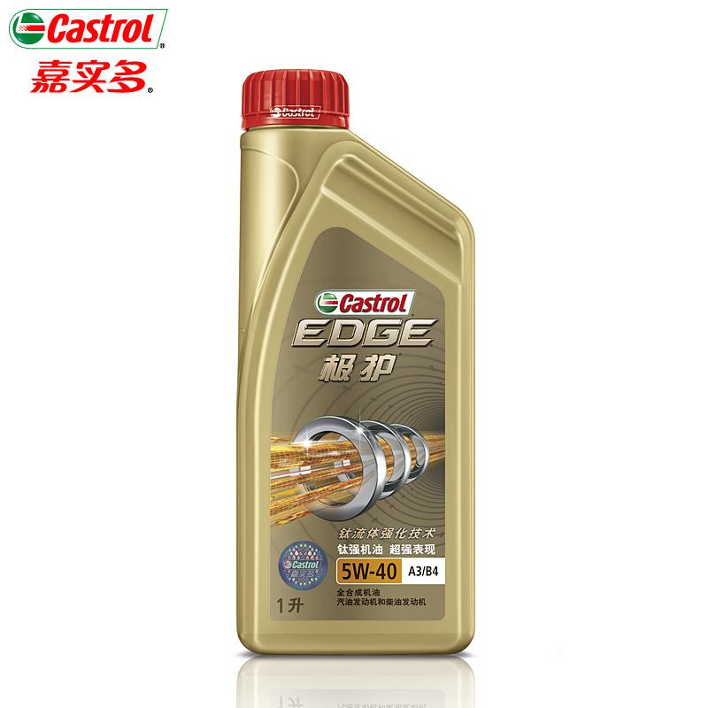 官方正品 嘉实多极护钛流体技术 全合成机油 润滑油 SN 5W-40 1L