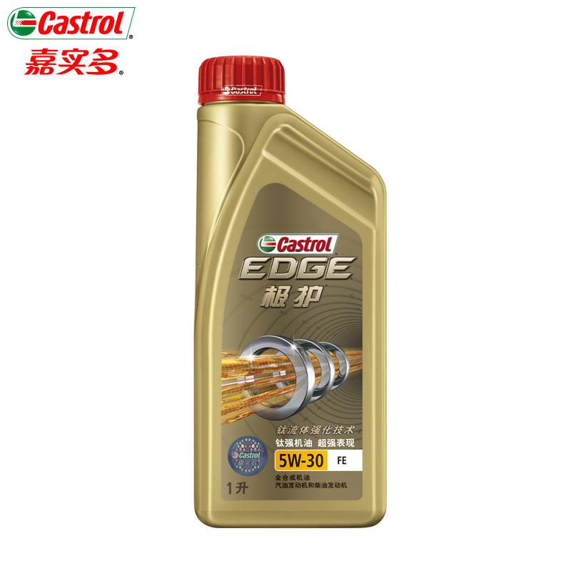 官方正品 嘉实多极护钛流体技术 全合成机油 润滑油 SN 5W-30 1L