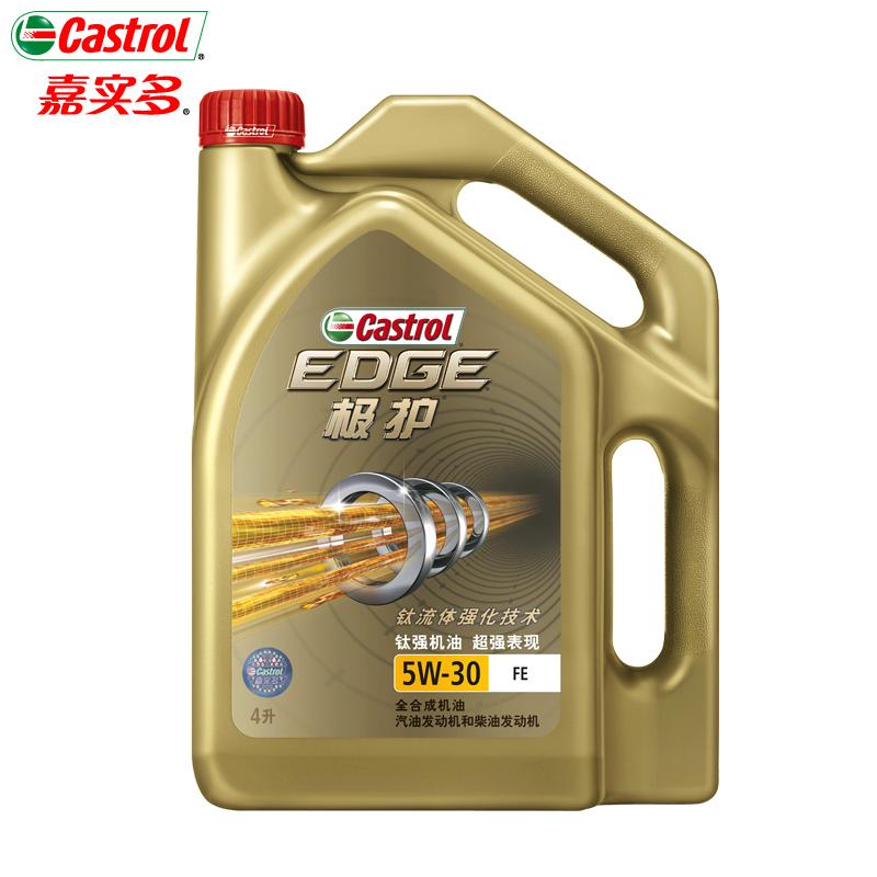 官方正品 嘉实多极护钛流体 全合成机油 润滑油 SN 5W-30 4L 包邮