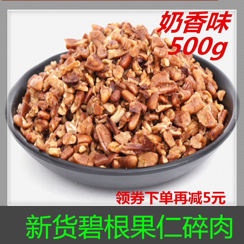 2020 new Bigen nut cream flavor minced meat American hickory kernel small package bulk mail 168g