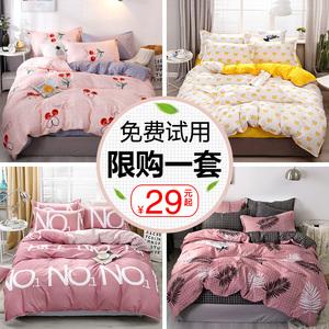 水洗棉四件套秋冬被套被单床上用品学生宿舍女被子三件套3床单人4