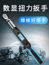 Electronic digital torque wrench torque torque kg adjustable industrial grade auto repair preset torque meter force measurement