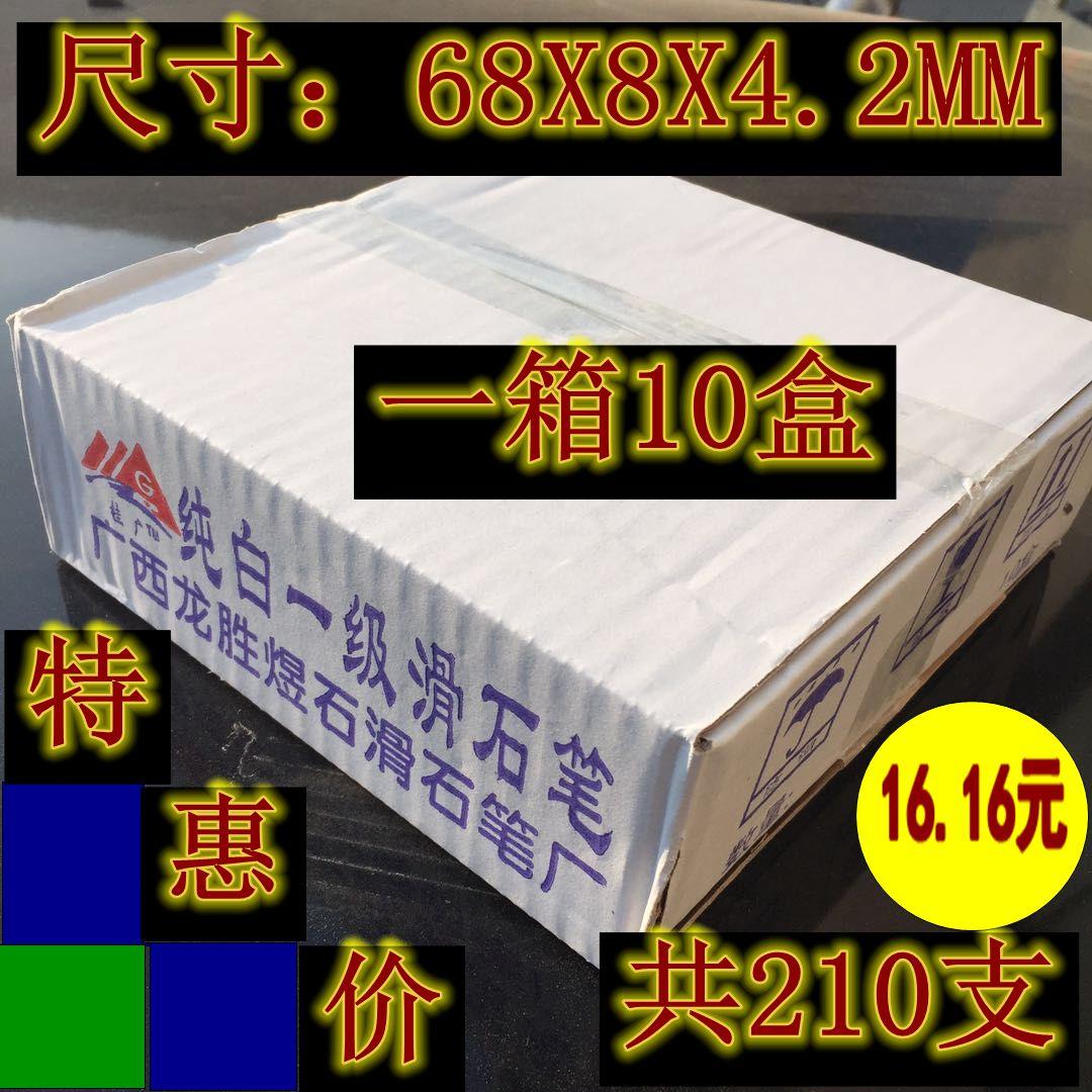 Каменная ручка, каменная ручка, маркировка, тальк, 68x8x4.2 мм, одна коробка, десять коробок, каменная ручка белый бесплатная доставка по китаю