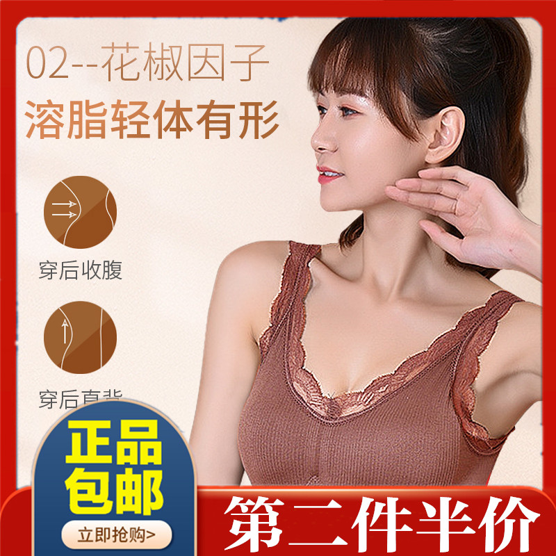 Sweet pepper waistcoat for body protection, back protection, moisture removing, tender skin shaping, thin, lace pattern, built-in bra free underwear