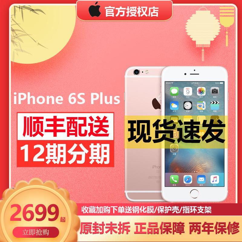 【现货 顺丰速发】Apple/苹果 iPhone 6s Plus 移动/联通/电信4G版 智能手机 国行正品