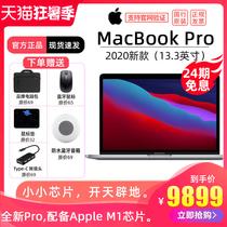 13.3英寸苹果笔记本电脑剪辑设计超薄本Pro苹果MacBook新款AppleM1芯片可选16G内存限时24期免息