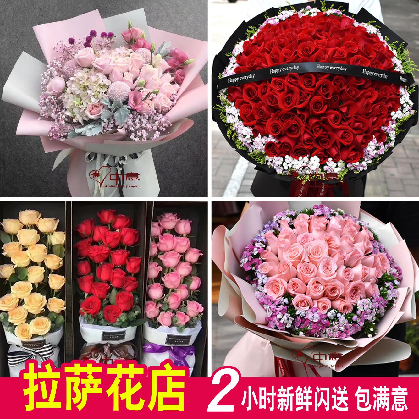西藏拉萨城关区鲜花速递同城花店红玫瑰山南市情人生日送花