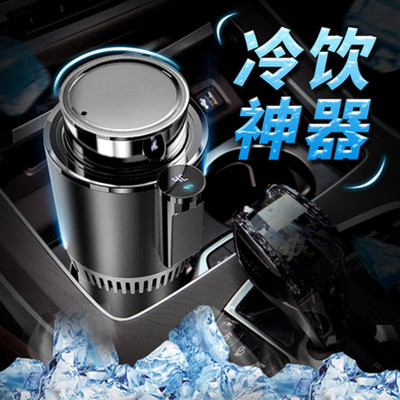 Car refrigeration cup, car truck, universal portable household iced artifact, small refrigerator, beverage cup, hot and cold water cup