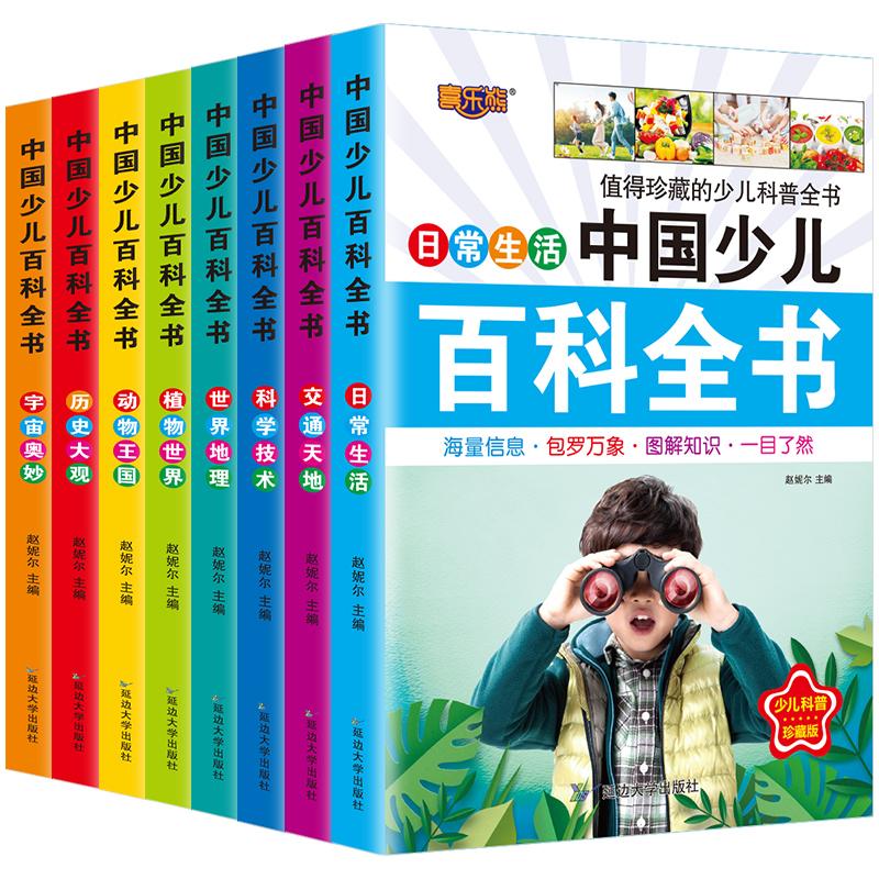 中国少儿百科全书儿童3-6-12周岁十万个为什么注音小学生版幼儿科普读物7-10岁动物科学天文地理恐龙全套正版二三年级课外阅读书籍