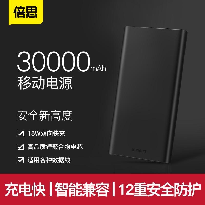倍思 充电宝30000毫安15W快充PD大容量超薄迷你便携闪充苹果安卓笔记本通用图片