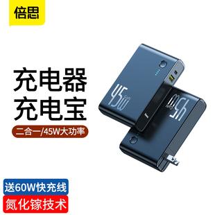 倍思45W氮化镓充电器充电宝二合一快充10000毫安移动电源Gan插头PD快充qc3.0超级闪充苹果小米华为笔记本电脑图片