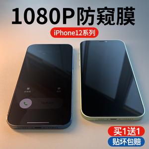 倍思 iphone12promax防窥膜12屏保