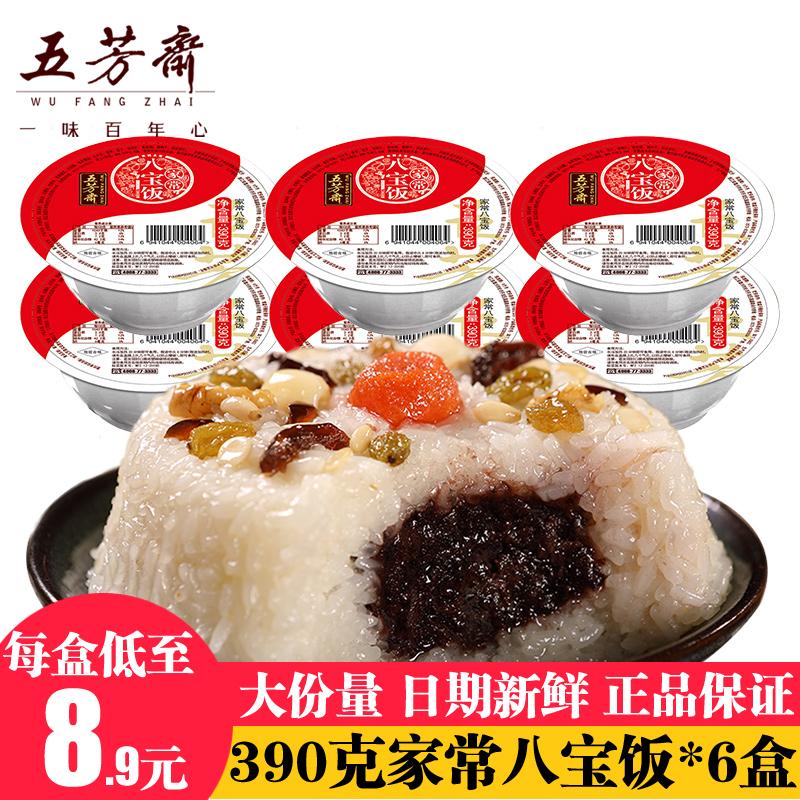 五芳斋八宝饭390g*3特产小吃甜糯米饭方便速食豆沙懒人美食年夜