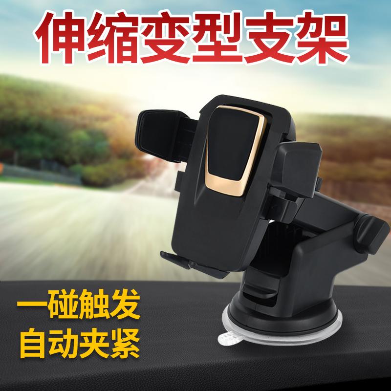 (用4.2元券)多功能车载手机支架吸盘式导航汽车用仪表台前挡玻璃万能通用型款