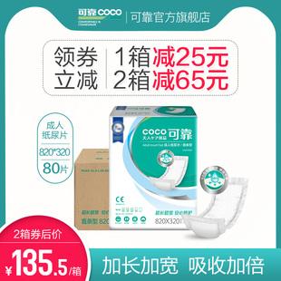 可靠成人纸尿片老人用尿垫老年人尿布尿不湿纸尿裤820*320箱80片